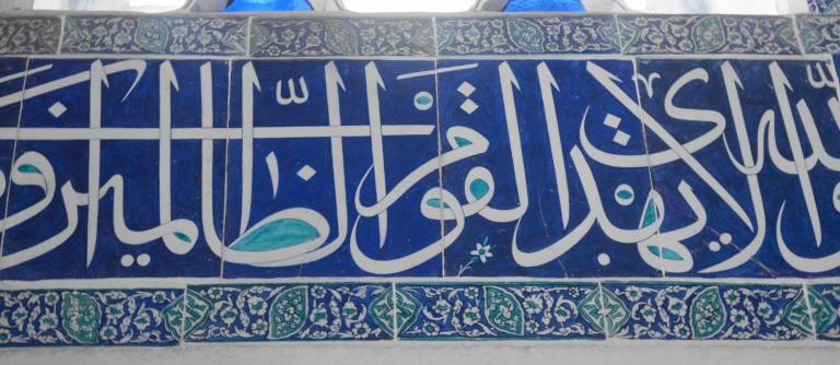 Writing Tiles at Topkapi Palace